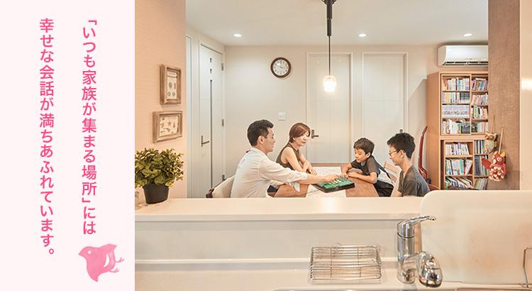 「いつも家族が集まる場所」には幸せな会話が満ちあふれています。