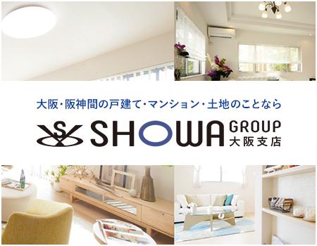 大阪の戸建て・マンション・土地のことなら昭和住宅 大阪支店