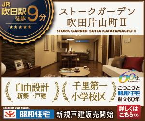 吹田駅徒歩9分 ストークガーデン吹田片山町Ⅱ