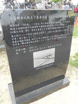 日ロ戦争大阪天下茶屋俘虜収容所歴史顕彰碑